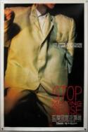 Stop Making Sense - The Great Talking Heads Concert Film Returns! poster