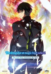The Irregular at Magic High School the Movie - The Girl Who Summons the Stars poster