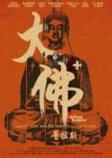 The Great Buddha poster